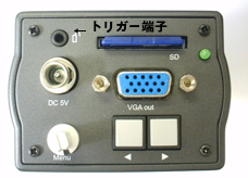 External compatibility by trigger terminal:   Shooting available by ON/OFF signal from external.